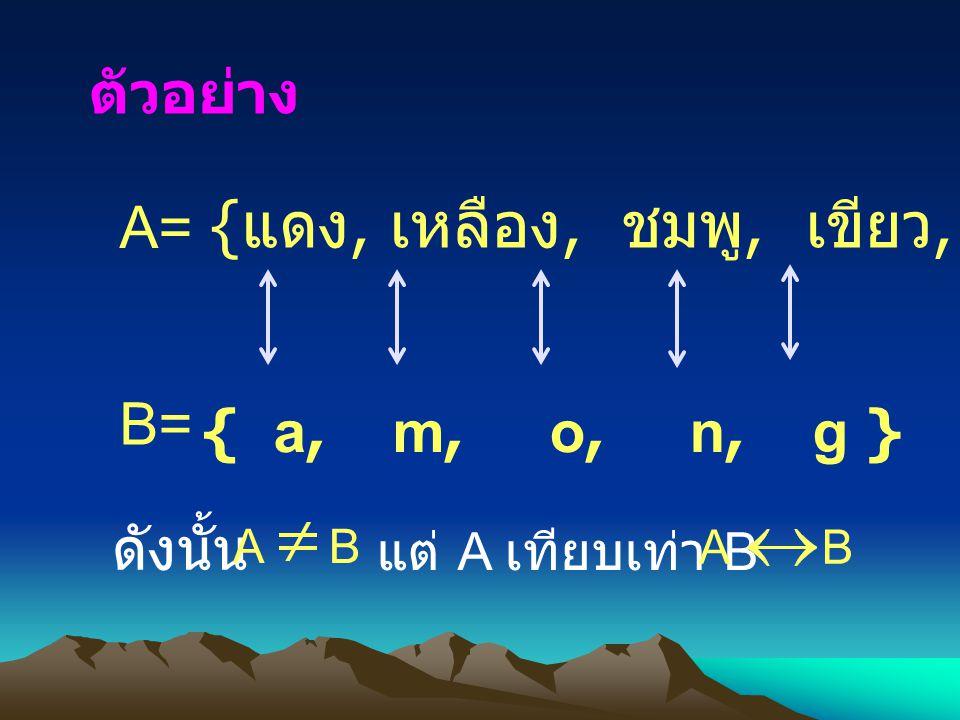 {แดง, เหลือง, ชมพู, เขียว, ดำ}