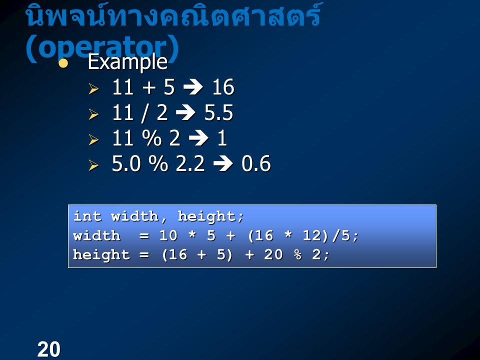 นิพจน์ทางคณิตศาสตร์ (operator)