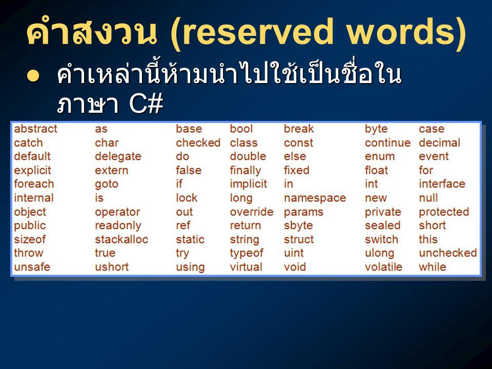 คำสงวน (reserved words)