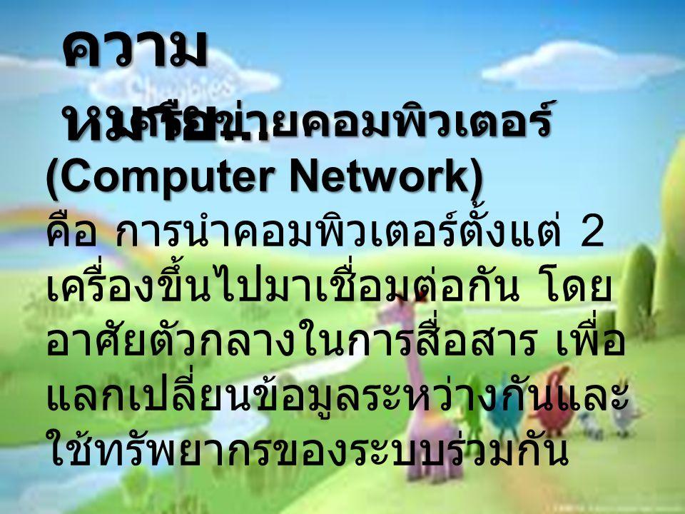 ความหมาย... เครือข่ายคอมพิวเตอร์ (Computer Network)