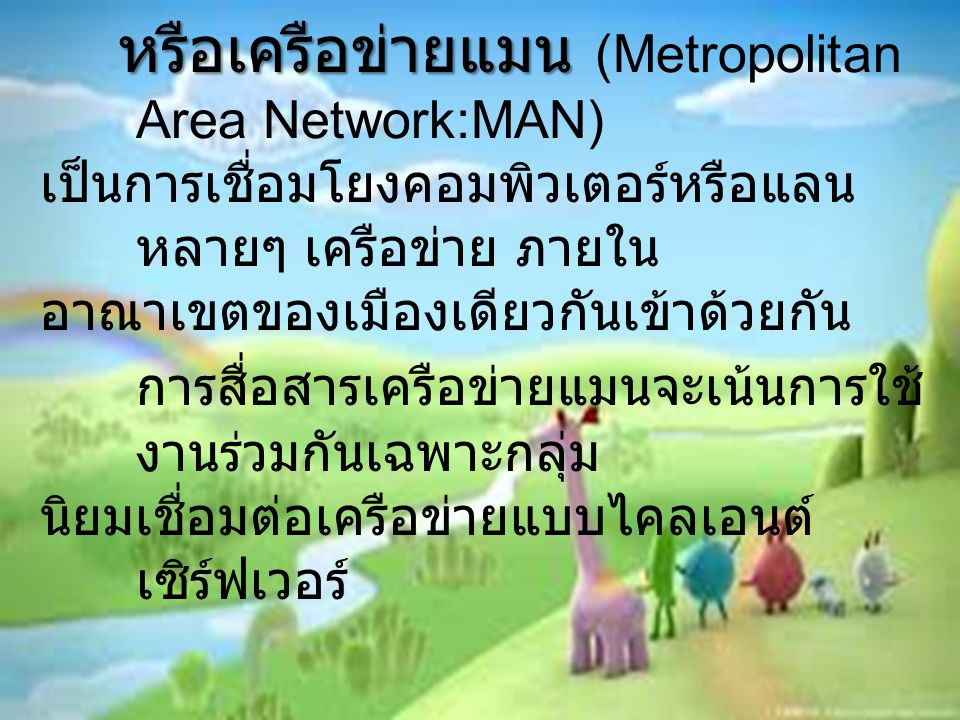 หรือเครือข่ายแมน (Metropolitan Area Network:MAN)