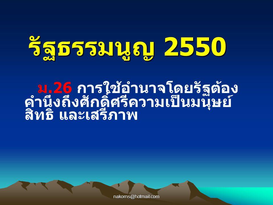 รัฐธรรมนูญ 2550 ม.26 การใช้อำนาจโดยรัฐต้องคำนึงถึงศักดิ์ศรีความเป็นมนุษย์ สิทธิ และเสรีภาพ.