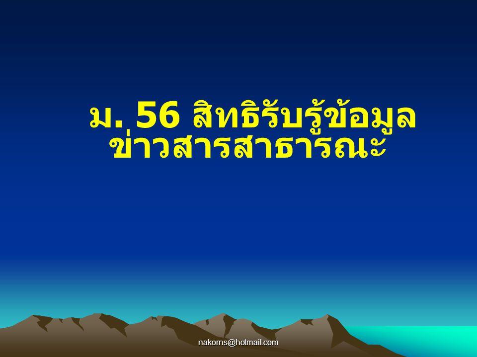 ม. 56 สิทธิรับรู้ข้อมูลข่าวสารสาธารณะ