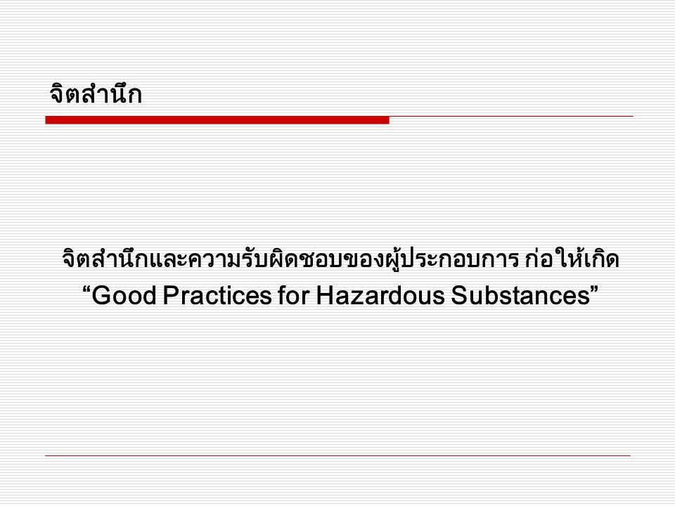 Good Practices for Hazardous Substances