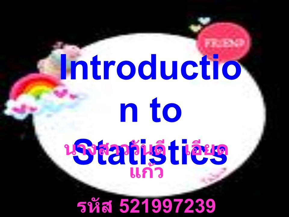 Introduction to Statistics นางสาววันดี เอียดแก้ว