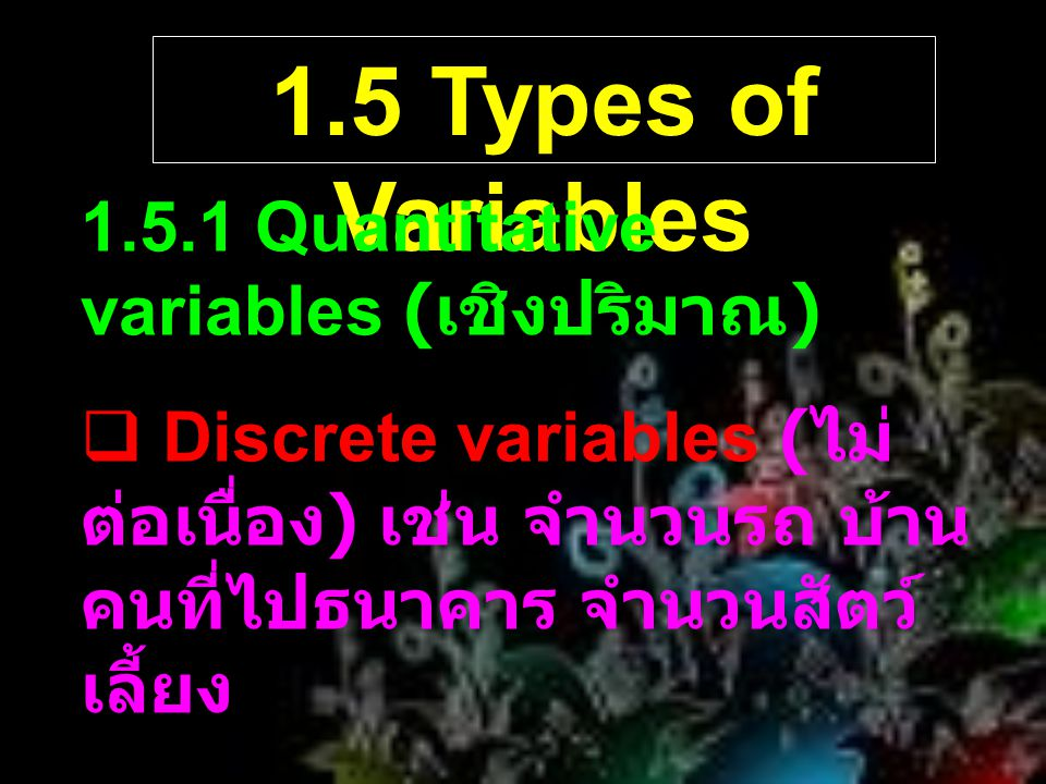1.5 Types of Variables 1.5.1 Quantitative variables (เชิงปริมาณ)