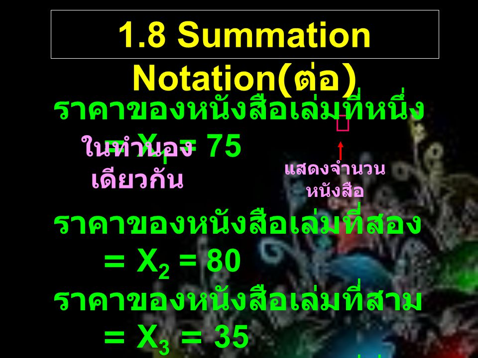 1.8 Summation Notation(ต่อ)