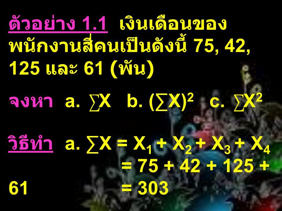 ตัวอย่าง 1.1 เงินเดือนของพนักงานสี่คนเป็นดังนี้ 75, 42, 125 และ 61 (พัน)