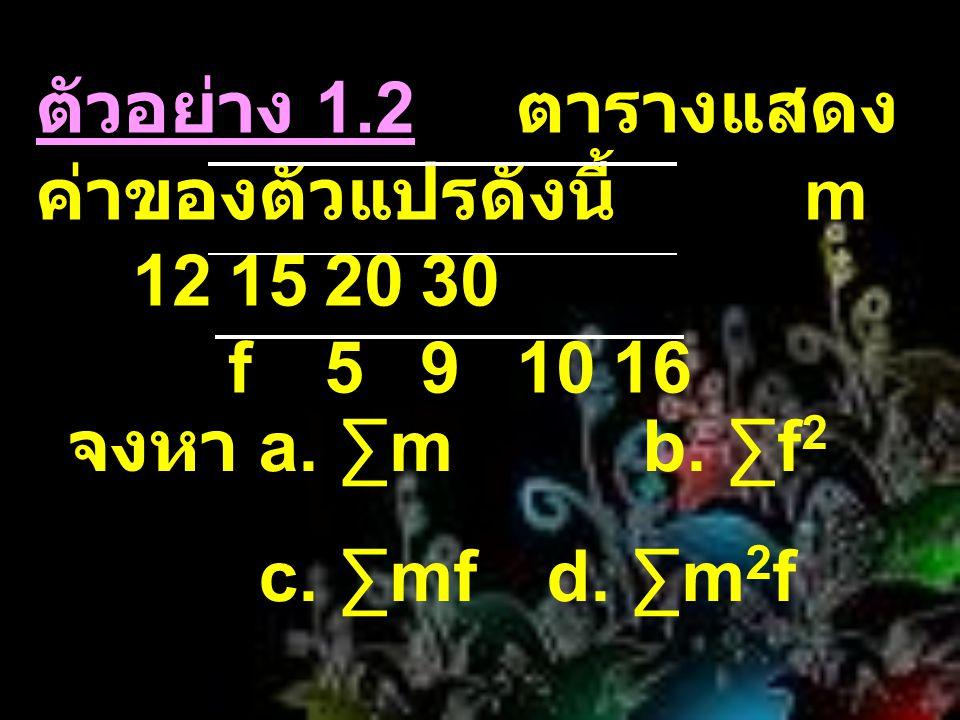 ตัวอย่าง 1.2 ตารางแสดงค่าของตัวแปรดังนี้ m 12 15 20 30