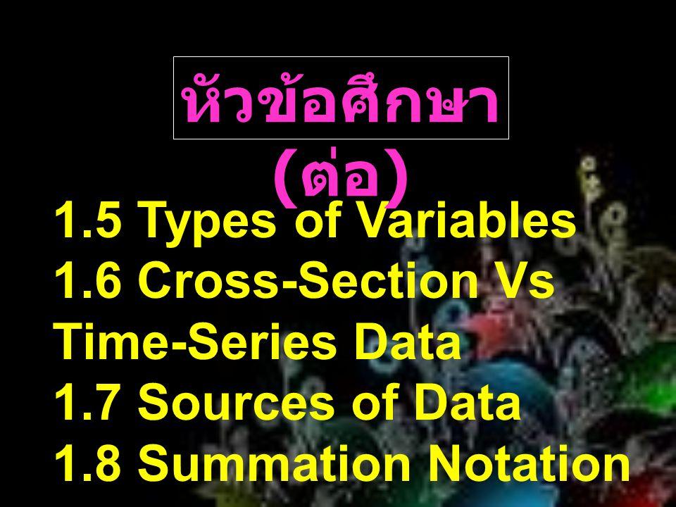 หัวข้อศึกษา(ต่อ) 1.5 Types of Variables