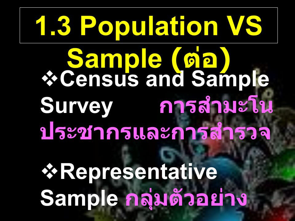 1.3 Population VS Sample (ต่อ)