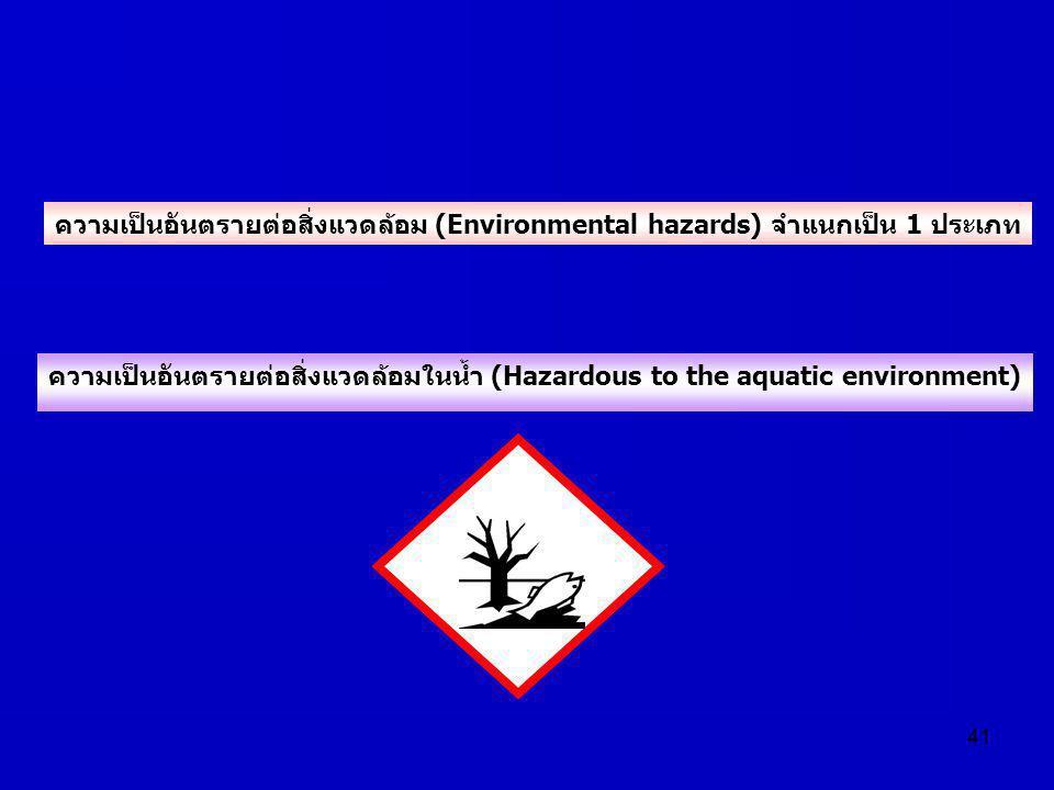 ความเป็นอันตรายต่อสิ่งแวดล้อม (Environmental hazards) จำแนกเป็น 1 ประเภท