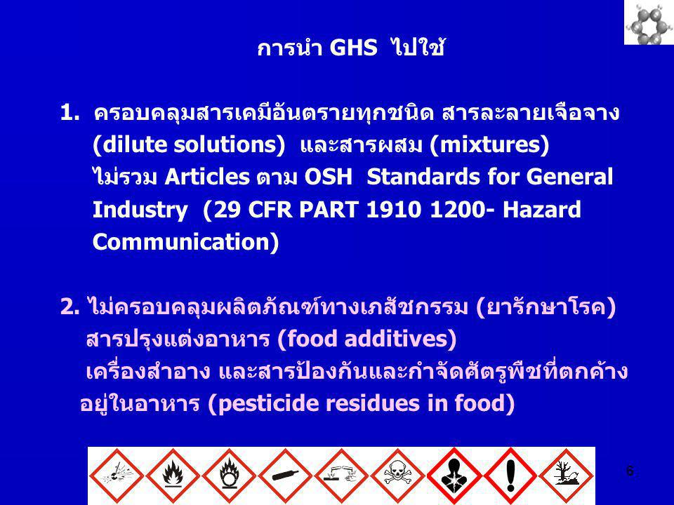 (dilute solutions) และสารผสม (mixtures)