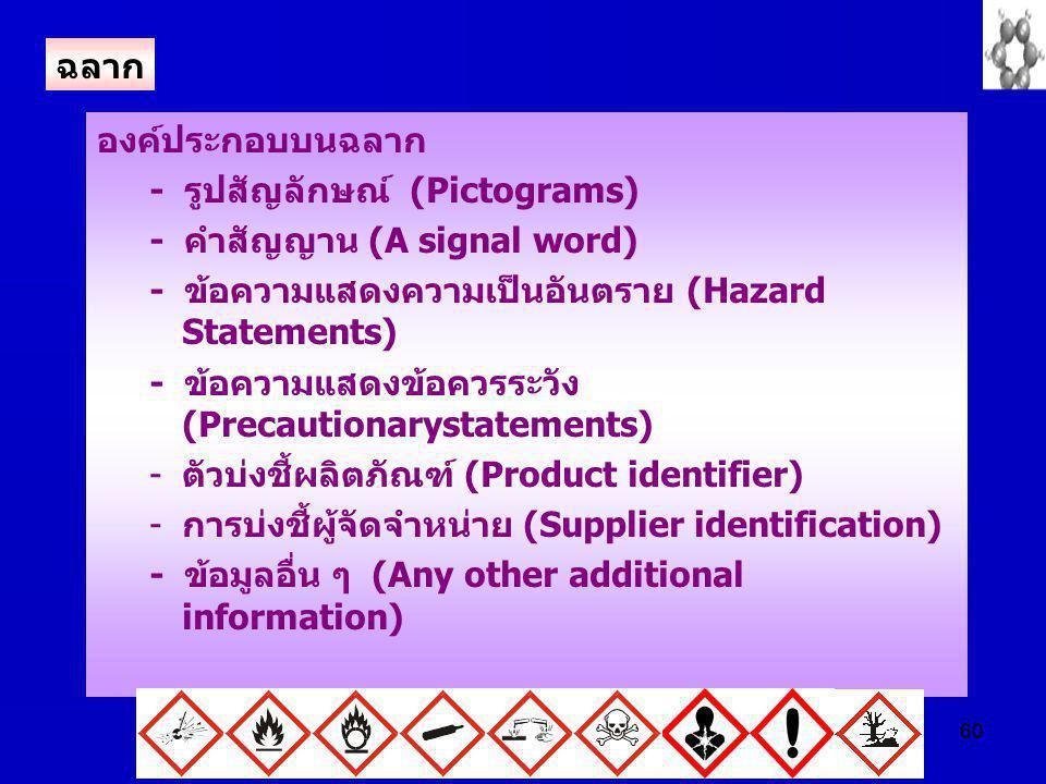 ฉลาก องค์ประกอบบนฉลาก. - รูปสัญลักษณ์ (Pictograms) - คำสัญญาน (A signal word) - ข้อความแสดงความเป็นอันตราย (Hazard Statements)
