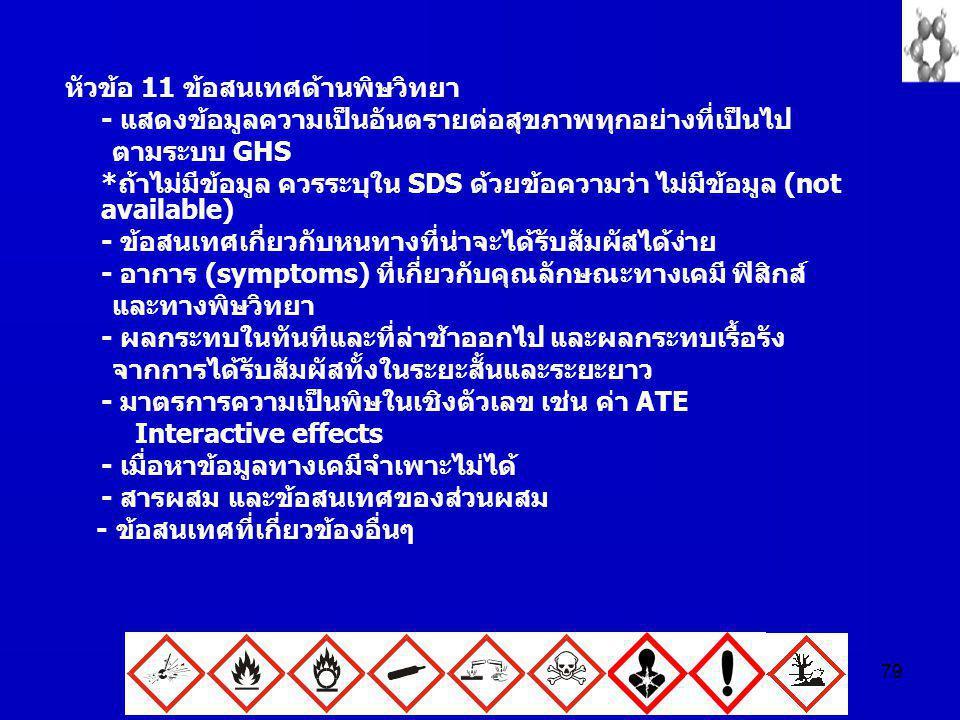 หัวข้อ 11 ข้อสนเทศด้านพิษวิทยา