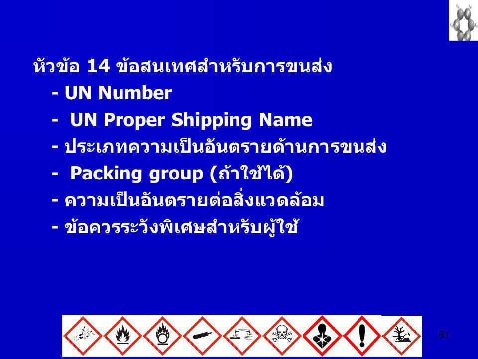 หัวข้อ 14 ข้อสนเทศสำหรับการขนส่ง