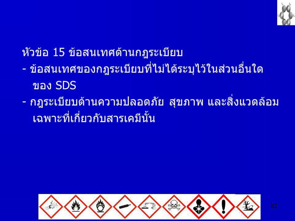 หัวข้อ 15 ข้อสนเทศด้านกฎระเบียบ