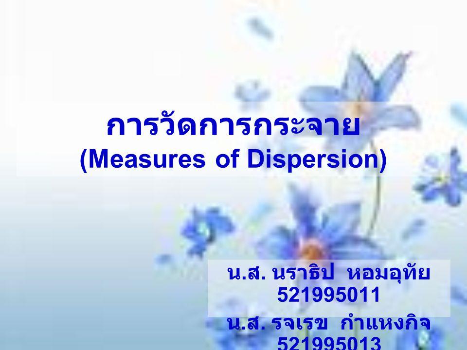 การวัดการกระจาย (Measures of Dispersion)