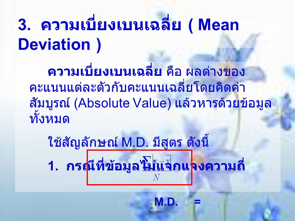 3. ความเบี่ยงเบนเฉลี่ย ( Mean Deviation )