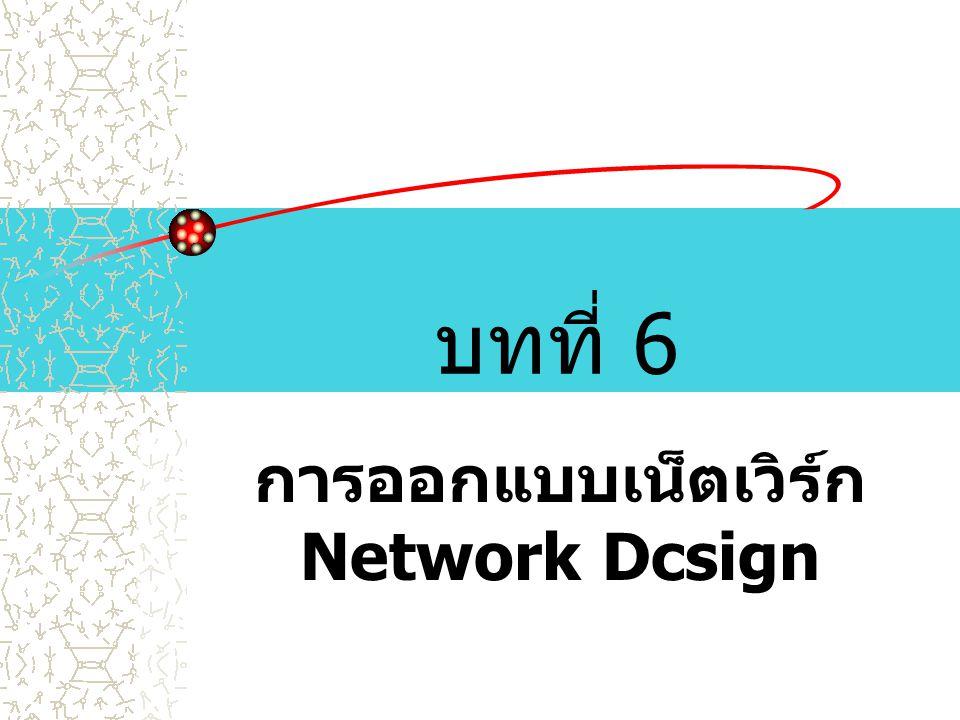 การออกแบบเน็ตเวิร์ก Network Dcsign