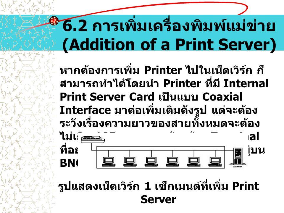 6.2 การเพิ่มเครื่องพิมพ์แม่ข่าย (Addition of a Print Server)