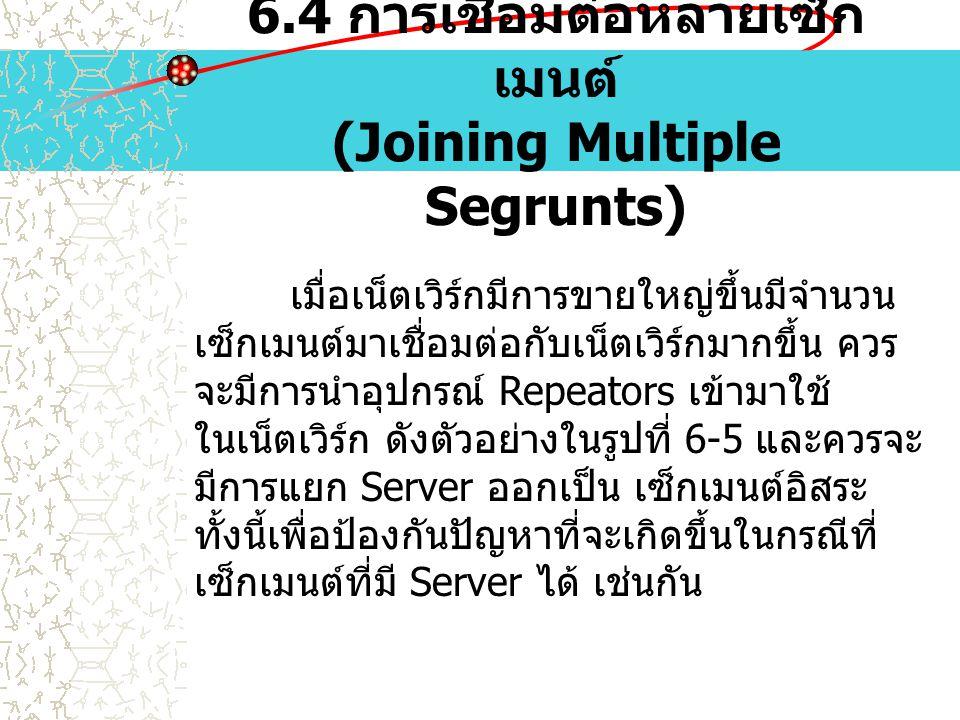 6.4 การเชื่อมต่อหลายเซ็กเมนต์ (Joining Multiple Segrunts)