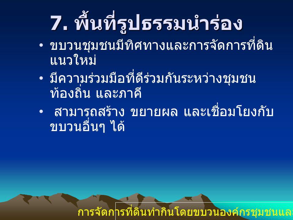 7. พื้นที่รูปธรรมนำร่อง
