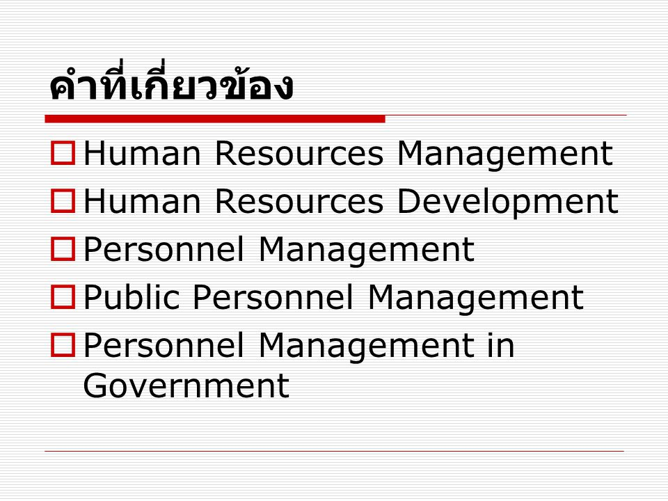 คำที่เกี่ยวข้อง Human Resources Management Human Resources Development