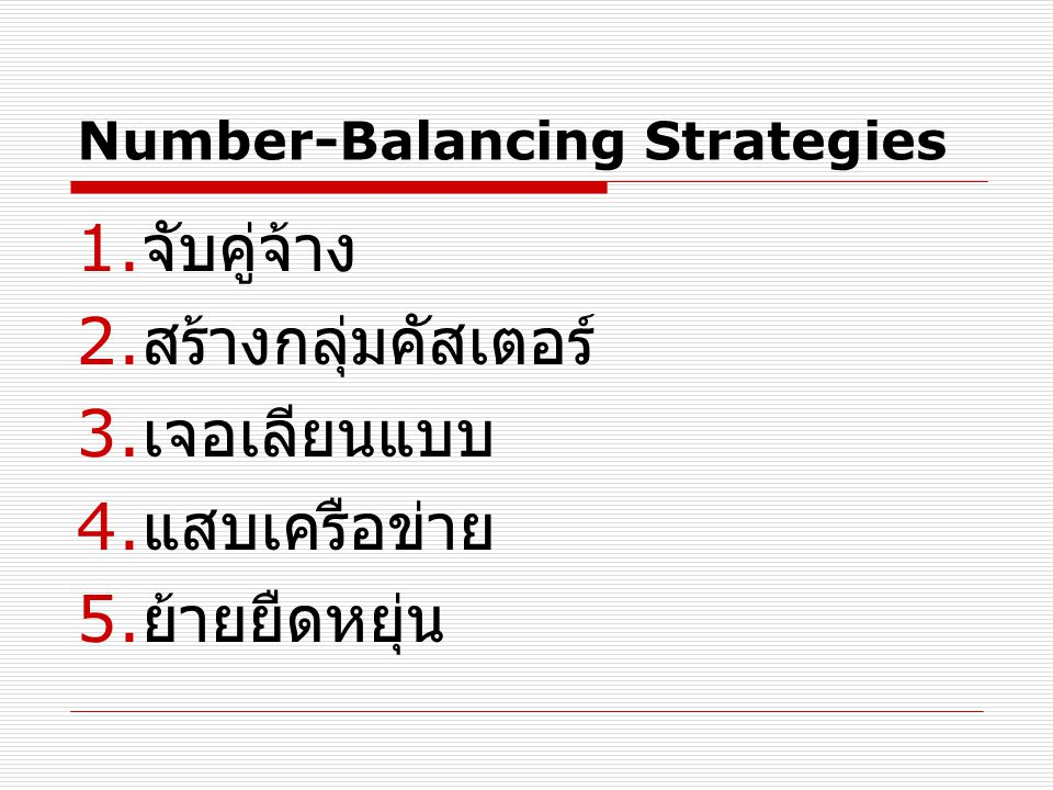 Number-Balancing Strategies