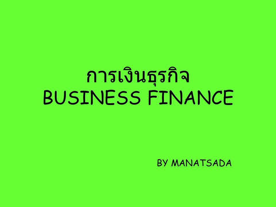 การเงินธุรกิจ BUSINESS FINANCE