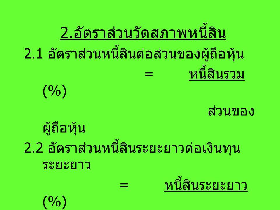 2.อัตราส่วนวัดสภาพหนี้สิน