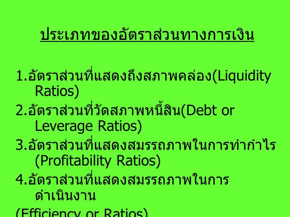ประเภทของอัตราส่วนทางการเงิน
