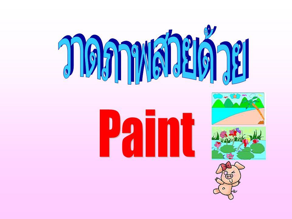 วาดภาพสวยด้วย Paint