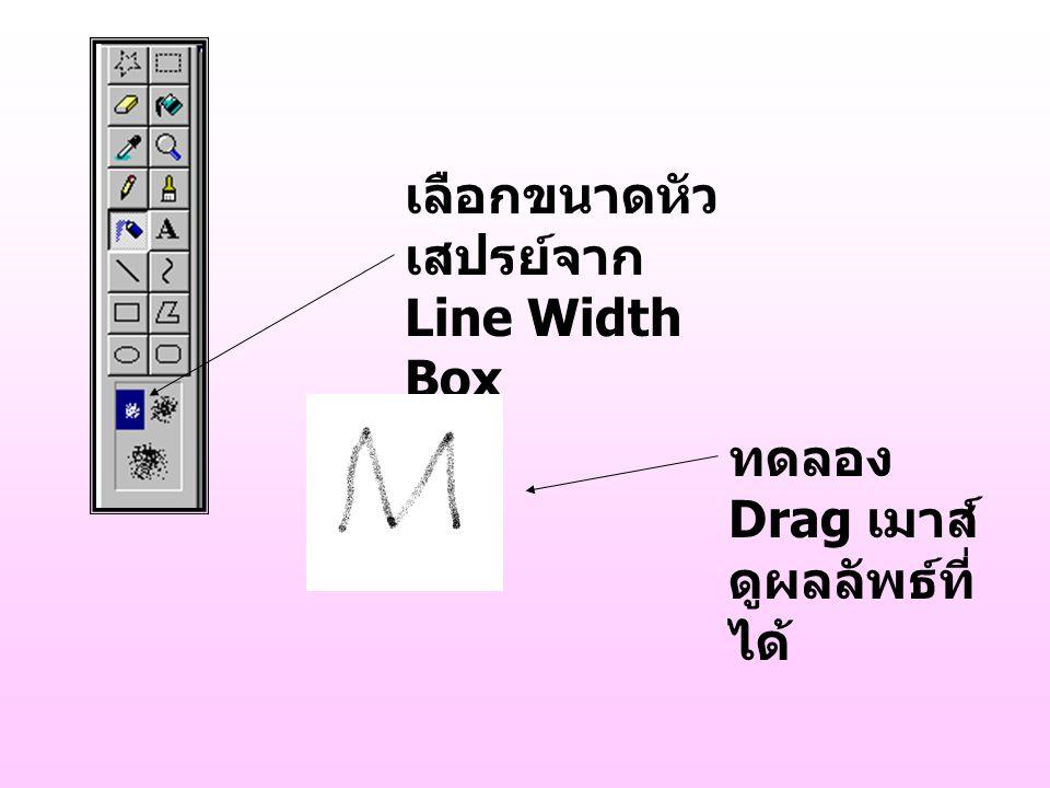 เลือกขนาดหัวเสปรย์จาก Line Width Box