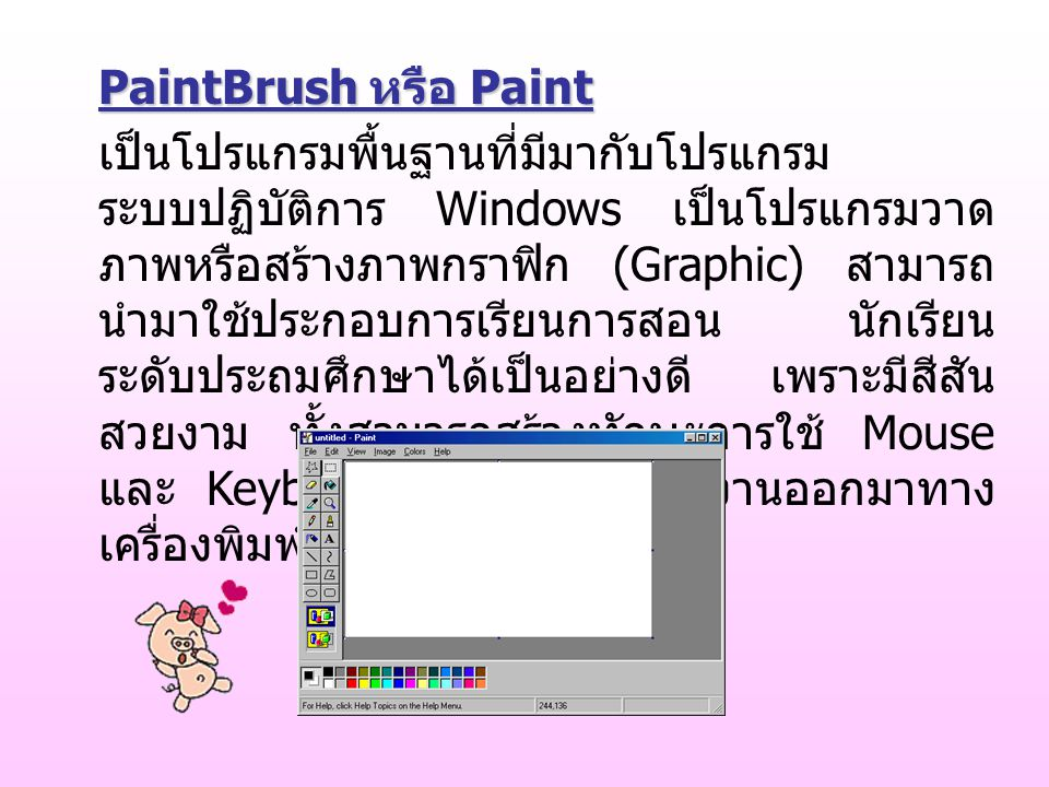 PaintBrush หรือ Paint