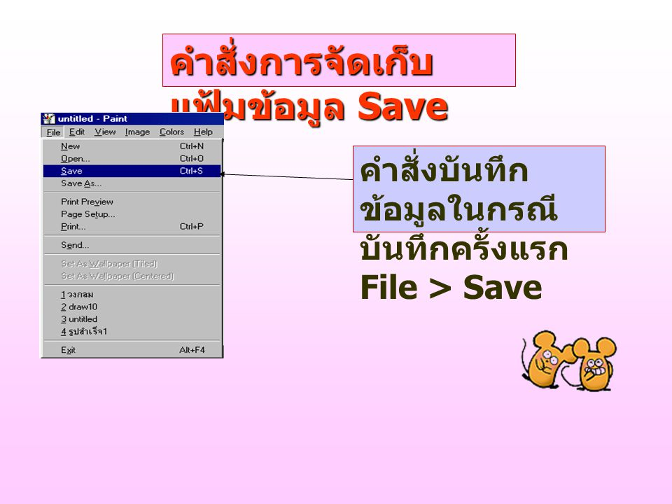 คำสั่งการจัดเก็บแฟ้มข้อมูล Save