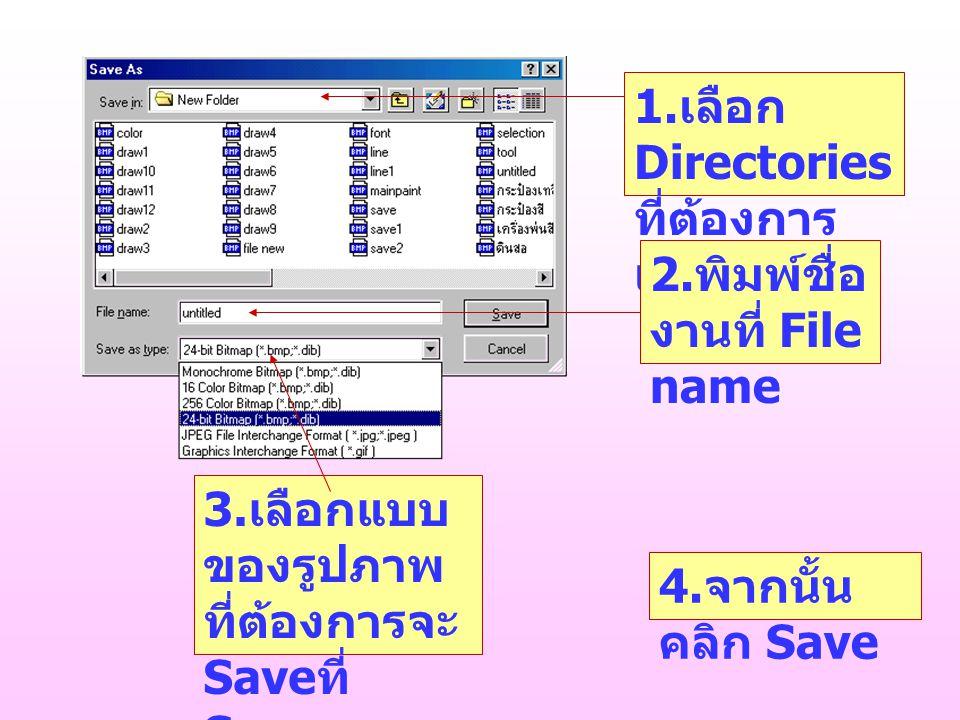 1.เลือก Directories ที่ต้องการเก็บข้อมูล
