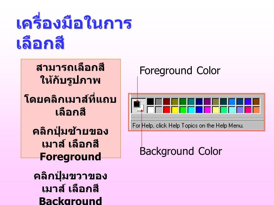 เครื่องมือในการเลือกสี