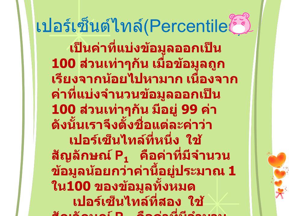 เปอร์เซ็นต์ไทล์(Percentiles)
