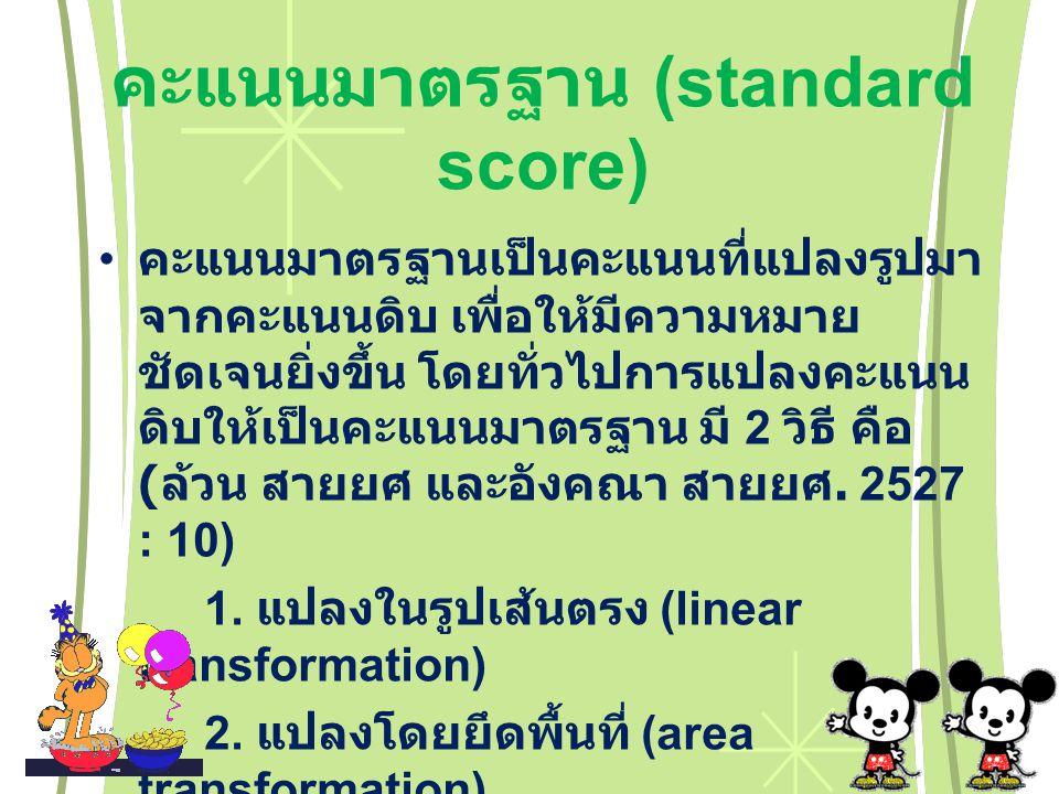 คะแนนมาตรฐาน (standard score)