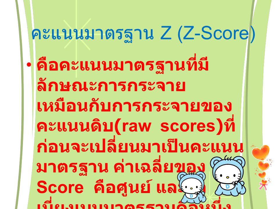 คะแนนมาตรฐาน Z (Z-Score)