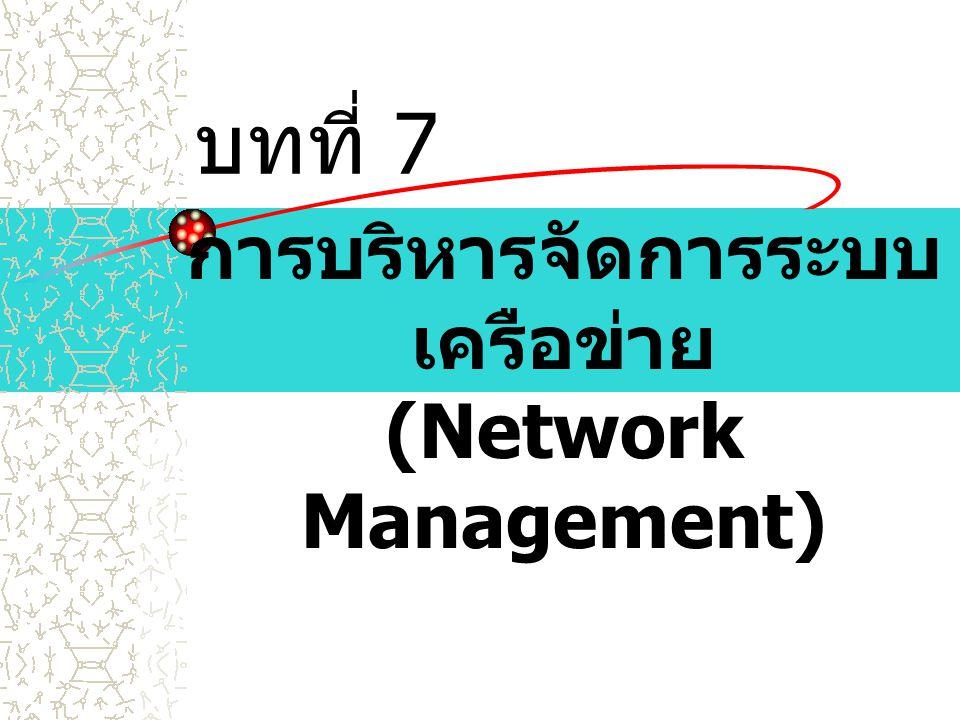 การบริหารจัดการระบบเครือข่าย (Network Management)