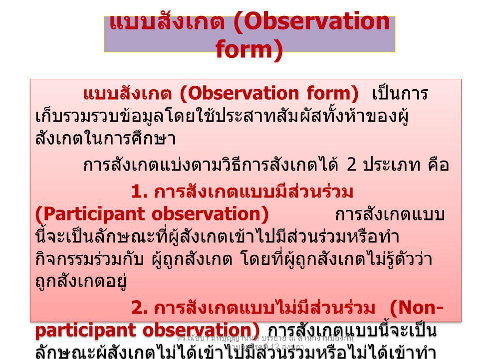 แบบสังเกต (Observation form)