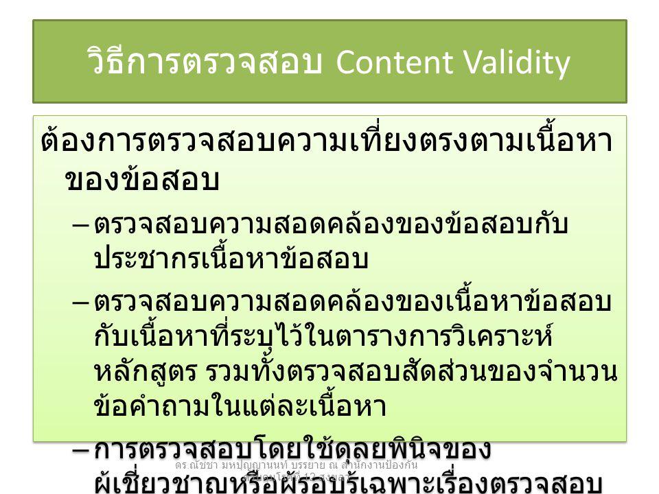 วิธีการตรวจสอบ Content Validity