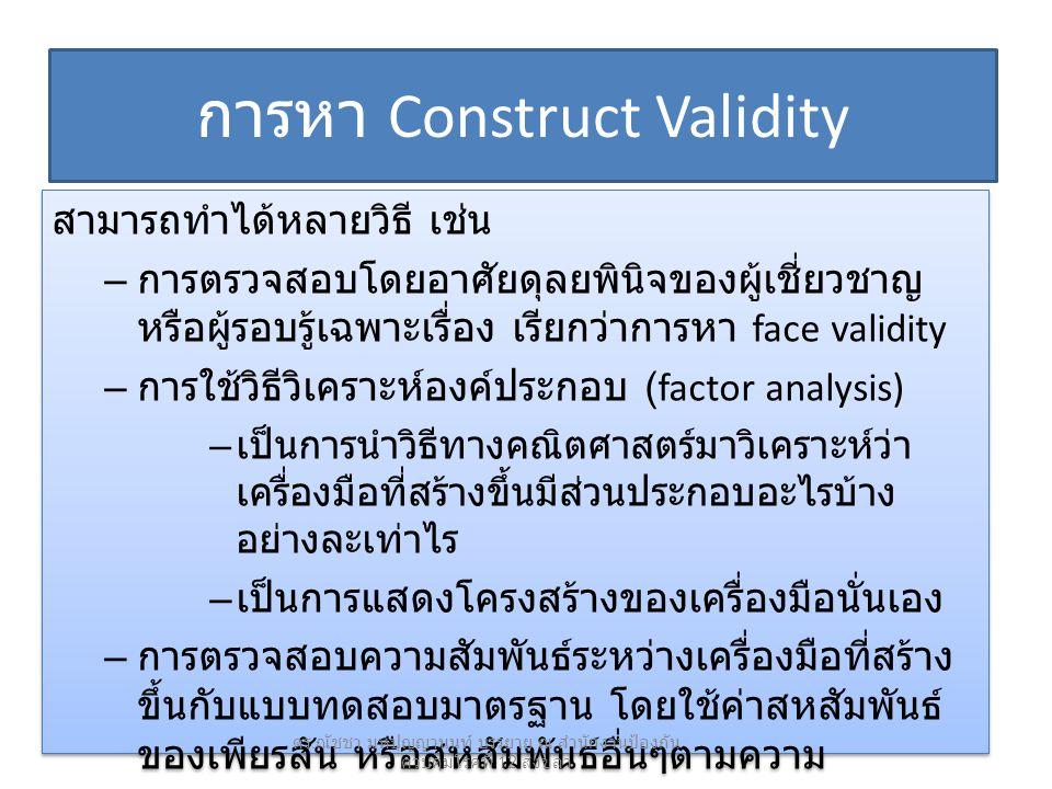 การหา Construct Validity