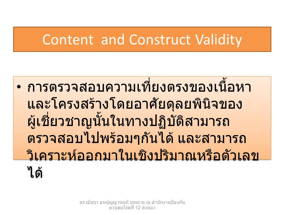 Content and Construct Validity