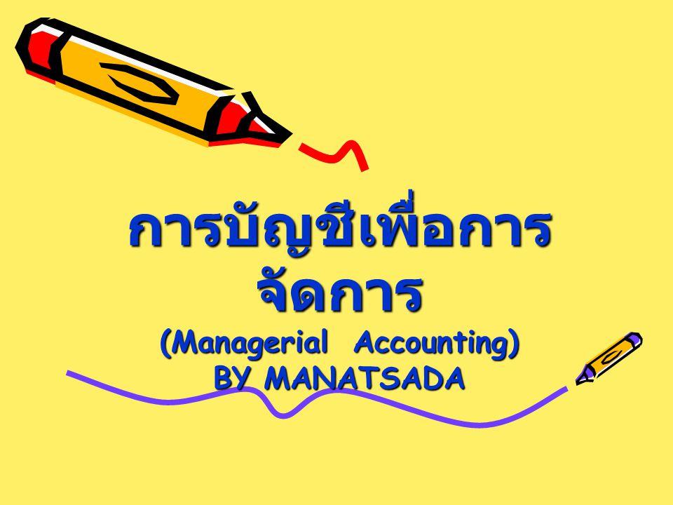 การบัญชีเพื่อการจัดการ (Managerial Accounting) BY MANATSADA