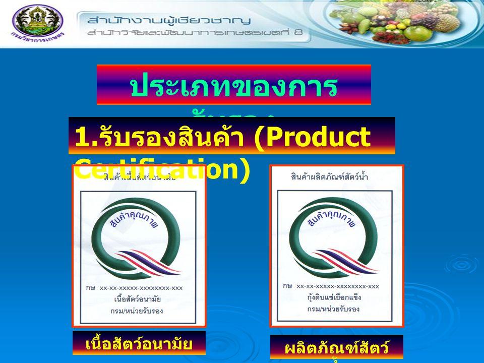 ประเภทของการรับรอง 1.รับรองสินค้า (Product Certification)