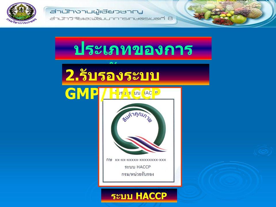 ประเภทของการรับรอง 2.รับรองระบบ GMP/HACCP ระบบ HACCP