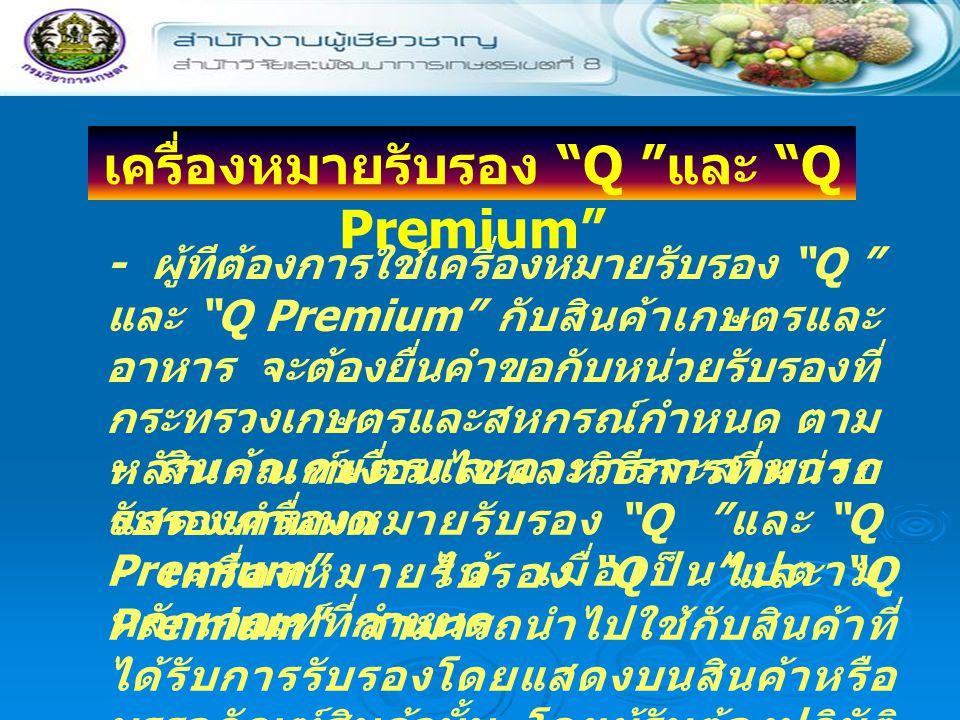 เครื่องหมายรับรอง Q และ Q Premium